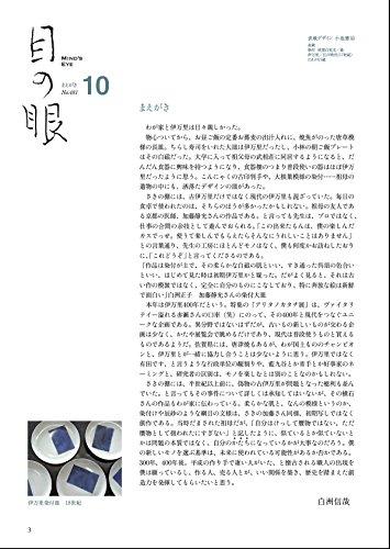 月刊目の眼 2016年10月号 (伊万里・有田のうつわ革命 九州陶磁文化館「日本磁器誕生」・有田焼創業400年記念)