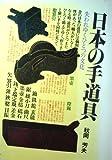 日本の手道具―失われてゆくひとつの文化 (1977年)