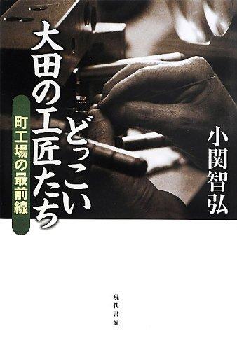どっこい大田の工匠たち―町工場の最前線 / 小関 智弘