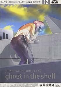 攻殻機動隊 STAND ALONE COMPLEX 12 [DVD]