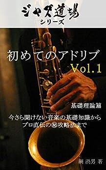 [網 渦男]の初めてのアドリブ Vol.1: 今さら聞けない音楽の基礎知識から プロ直伝の㊙攻略法まで ジャズ道場シリーズ