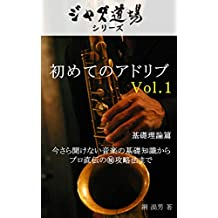 初めてのアドリブ Vol.1: 今さら聞けない音楽の基礎知識から プロ直伝の㊙攻略法まで ジャズ道場シリーズ