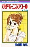 グッドモーニング・コール (6) (りぼんマスコットコミックス (1216))