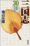 三国志 30 (潮漫画文庫) 画像