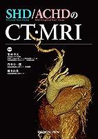 SHD/ACHDのCT・MRI