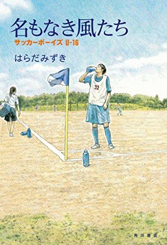 名もなき風たち サッカーボーイズU-16の詳細を見る