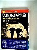 「人間」をさがす旅―横浜の「浮浪者」と少年たち (手をつなぐ中学生の本)