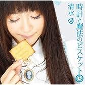 清水 愛/時計と魔法のビスケット