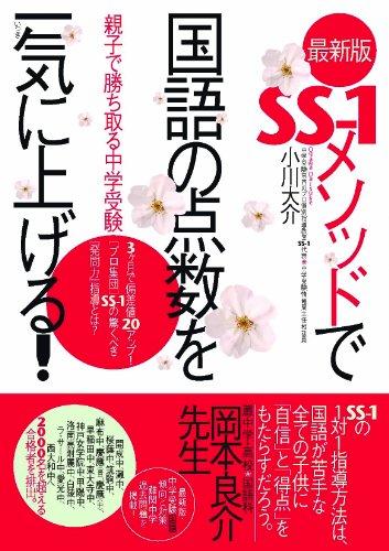 <最新版>SS-1メソッドで国語の点数を一気に上げる!
