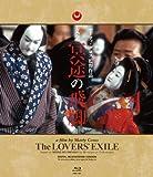 文楽 冥途の飛脚 - マーティ・グロス監督作品 (a film by Marty Gross ~ The LOVERS' EXILE) [Blu-ray]