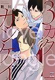 3カクカンケイ (花恋)