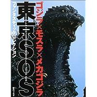 ゴジラ×モスラ×メカゴジラ東京SOS (ファンタスティックコレクション)
