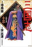 三国志 第13巻 出師の表 (MFコミックス)