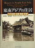 東南アジアの住居: その起源・伝播・類型・変容