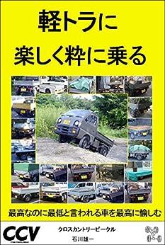 [石川雄一]の軽トラに楽しく粋に乗る: 最高なのに最低と言われる車を最高に愉しむ