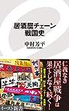 居酒屋チェーン戦国史 (イースト新書)