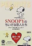 SNOOPYのちいさな恋人たち (角川文庫)