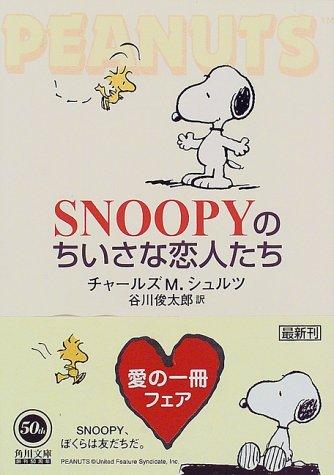 SNOOPYのちいさな恋人たち (角川文庫)の詳細を見る