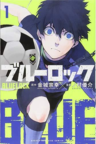 ブルーロック(1) (講談社コミックス)