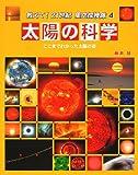 太陽の科学―ここまでわかった太陽の姿 (教えて!21世紀星空探検隊)