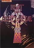 音楽専科復刻シリーズ(3)ROOT OF HEAVYMETAL 1 (21世紀へのROCKの遺産―音楽専科復刻シリーズ)