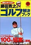絶対上手くなる!藤田寛之のゴルフ解決ブック