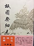 祇園祭細見〈山鉾篇〉 (1977年)