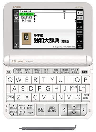 CASIO(カシオ)『EX-word(エクスワード)ドイツ語モデルXD-Z7100』