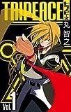 トライピース 1巻 (デジタル版ガンガンコミックス)