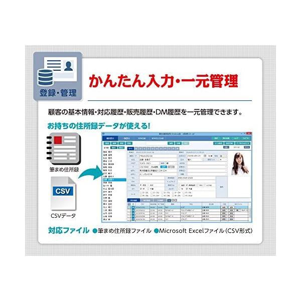 筆まめ顧客管理 Windows版の紹介画像5