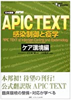 APIC TEXT感染制御と疫学―日本語版 (ケア環境編) (GLOBAL STANDARD SERIES)