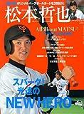 松本哲也—読売ジャイアンツ (スポーツアルバム No. 23)