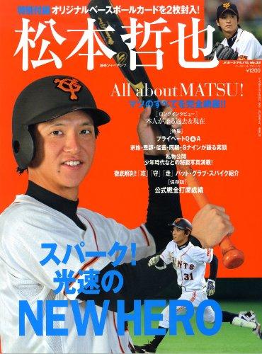松本哲也―読売ジャイアンツ (スポーツアルバム No. 23)