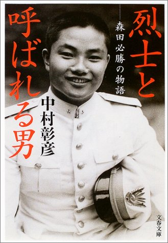 三島 由紀夫 の 自殺