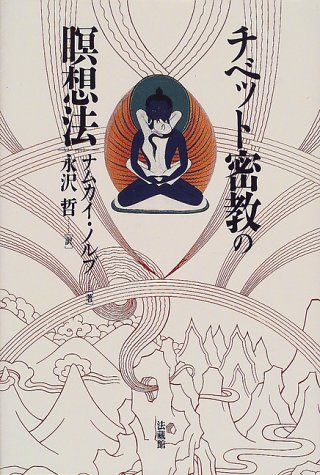 チベット密教の瞑想法