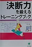 決断力を鍛えるトレーニングブック (かんきビジネス道場)