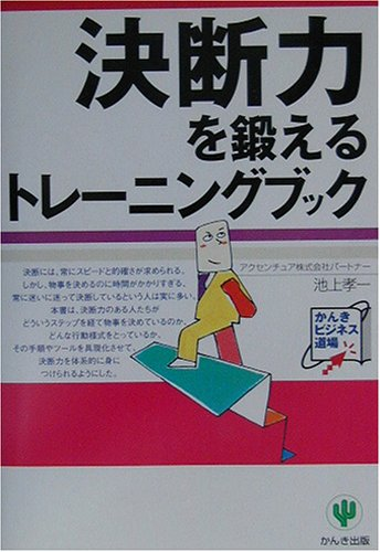 決断力を鍛えるトレーニングブック (かんきビジネス道場)の詳細を見る
