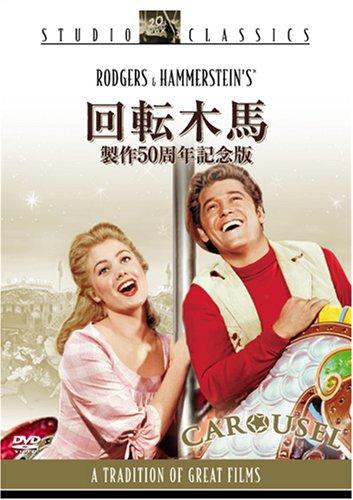 回転木馬 (製作50周年記念版) [DVD]の詳細を見る