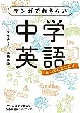 マンガでおさらい中学英語<マンガでおさらい中学英語> (中経☆コミックス)