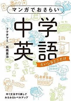[フクチ マミ, 高橋基治]のマンガでおさらい中学英語 (中経☆コミックス)