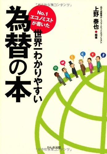 No.1エコノミストが書いた世界一わかりやすい為替の本の詳細を見る