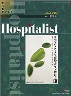 Hospitalist(ホスピタリスト) Vol.5 No.4 2017(特集:老年科)