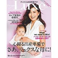 プレミアムな出産準備ガイド Pre-mo Luxe 2017-2018年版 (主婦の友生活シリーズ)