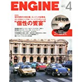 ENGINE (エンジン) 2014年 04月号 [雑誌]