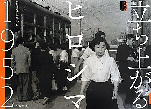 岩波写真文庫アーカイヴス 立ち上がるヒロシマ1952の詳細を見る