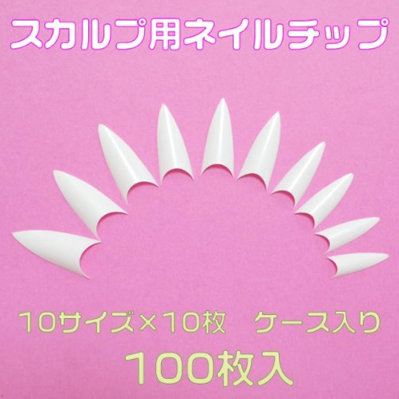 クレデンシャルを通してチューリップシャープポイント 先端が尖ったネイルチップ10サイズ100枚 白 ケース入[#c4]とんがりネイルチップ
