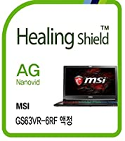 Healingshield スキンシール液晶保護フィルム Anti-Fingerprint Anti-Glare Matte Film for Msi Laptop GS63VR-6RF