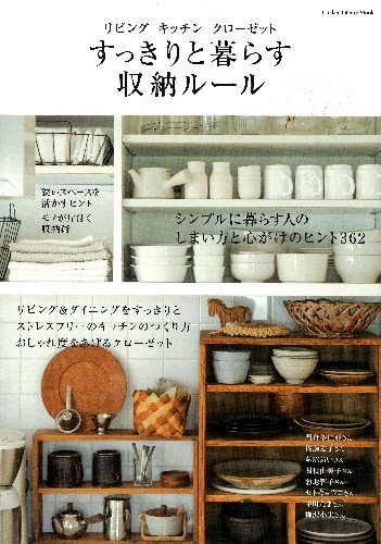 すっきりと暮らす収納ルール―リビング キッチン クローゼット (Gakken Interior Mook)の詳細を見る