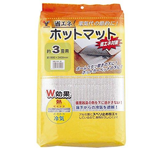山善(YAMAZEN) 省エネホットマット(約3畳用) HM-32
