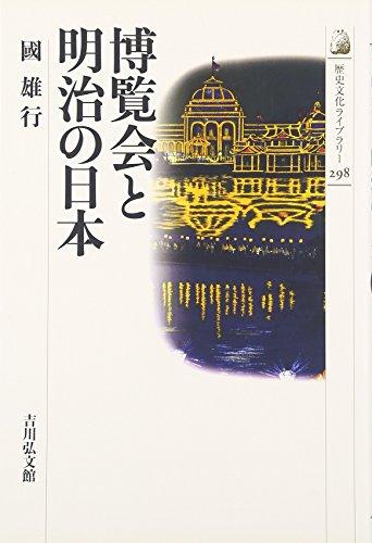 博覧会と明治の日本 (歴史文化ライブラリー)の詳細を見る